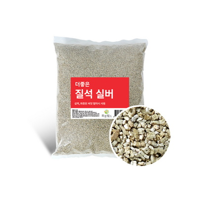 더좋은 질석(실버) 10L  분갈이흙 펄라이트 제라늄흙