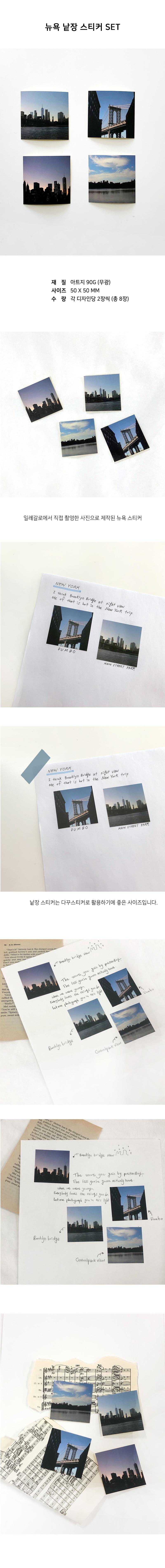 뉴욕 사진 조각 낱장 스티커 세트 - 일레갈로, 3,000원, 스티커, 디자인스티커