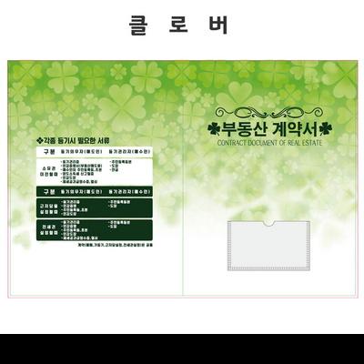 클로버 부동산계약서 화일 파일 인쇄전문 이사