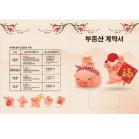 복돼지 가족 부동산계약서 화일 파일 인쇄전문 이사