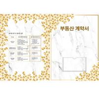 돈나무잎 부동산계약서 화일 파일 인쇄전문 이사