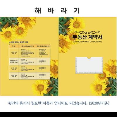 해바라기 부동산계약서 화일 파일 인쇄전문 이사