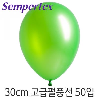셈퍼텍스 30cm풍선(12인치) 펄라임그린 50입