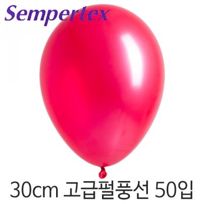 셈퍼텍스 30cm풍선(12인치) 펄레드 50입