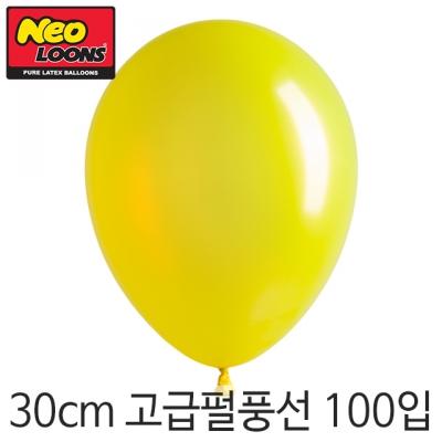 네오텍스 30cm풍선(12인치) 펄옐로우 100입