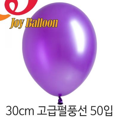 조이벌룬 30cm풍선(12인치) 펄퍼플 50입