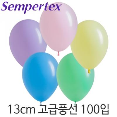 셈퍼텍스 13cm풍선(5인치) 파스텔혼합 100입