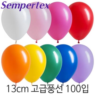 셈퍼텍스 13cm풍선(5인치) 일반혼합 100입