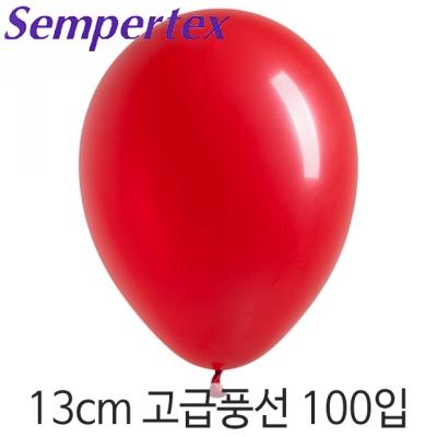 셈퍼텍스 13cm풍선(5인치) 레드 100입