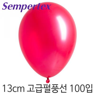 셈퍼텍스 13cm풍선(5인치) 펄레드 100입
