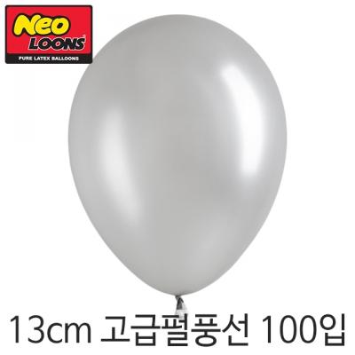 네오텍스 13cm풍선(5인치) 펄실버 100입