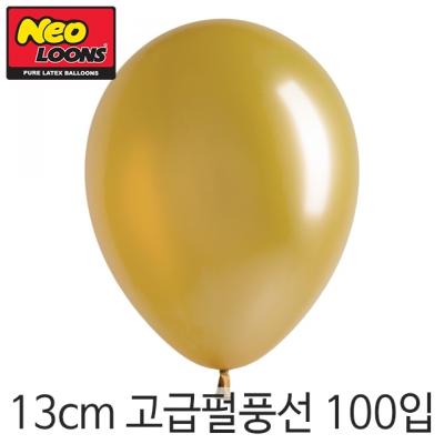네오텍스 13cm풍선(5인치) 펄골드 100입