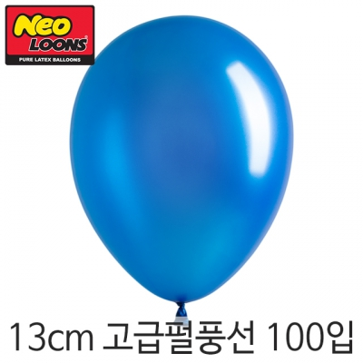 네오텍스 13cm풍선(5인치) 펄사파이어블루 100입