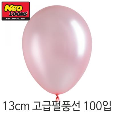 네오텍스 13cm풍선(5인치) 펄라이트핑크 100입