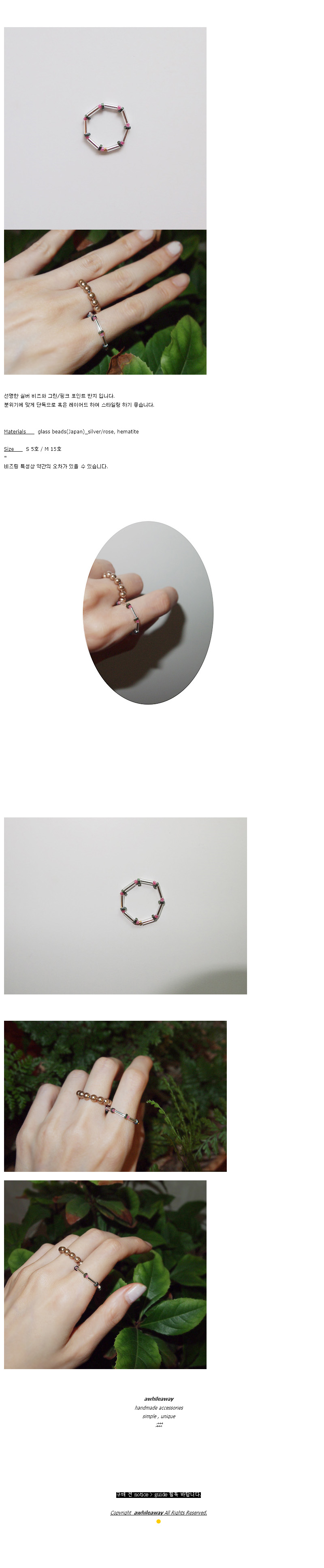 slhr_ring 실버라인 비즈반지 - 어와일어웨이, 7,040원, 패션, 패션반지