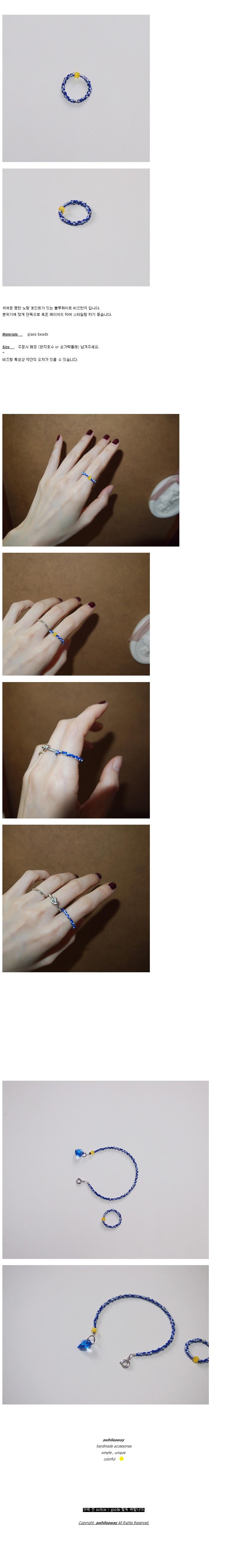 blue_white_r 블루화이트 비즈반지 - 어와일어웨이, 6,160원, 패션, 패션반지