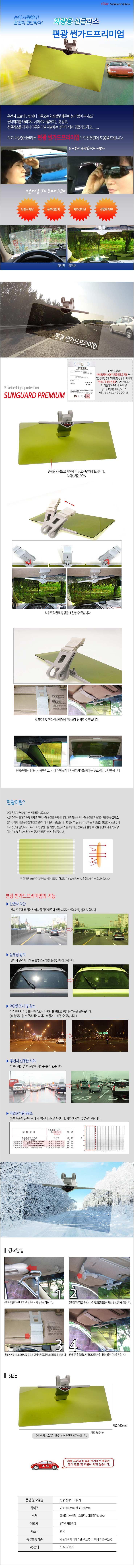 썬가드광학 편광네오프리미엄 썬바이져 차량용 썬글라스 눈부심방지 시야보호 - 썬가드, 29,000원, 자동차용품, 기타용품