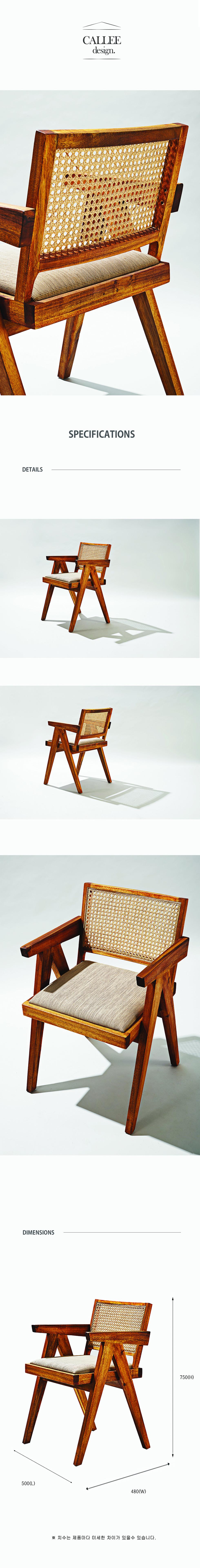 라탄 암체어 - 캘리디자인, 330,000원, 디자인 의자, 라탄의자