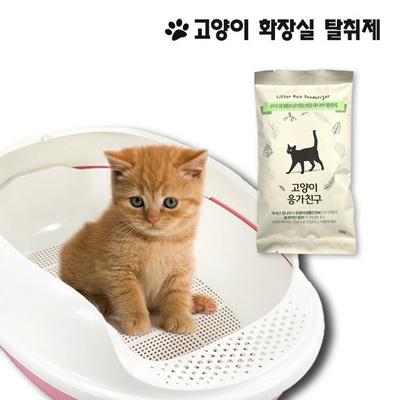 모래에 섞어쓰는 고양이 화장실 탈취제 고양이응가친구