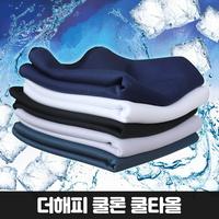 코오롱 기능성 국산 쿨론 쿨링 스포츠 아이스 쿨타올