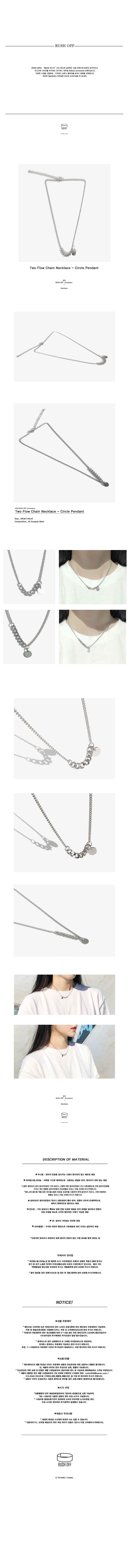 써지컬스틸 투플로우 체인 목걸이 - 써클펜던트 - 러쉬오프, 15,900원, 실버, 펜던트목걸이