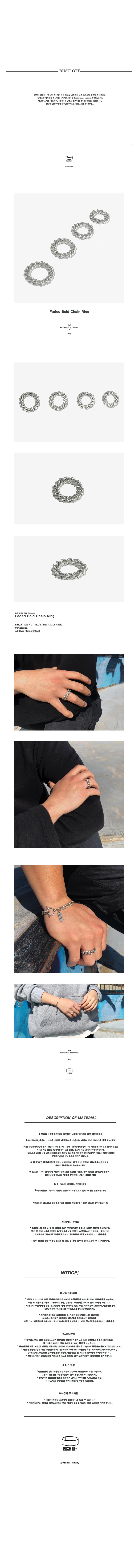 페이디드 볼드체인 반지 (은도금) - 러쉬오프, 9,900원, 패션, 패션반지