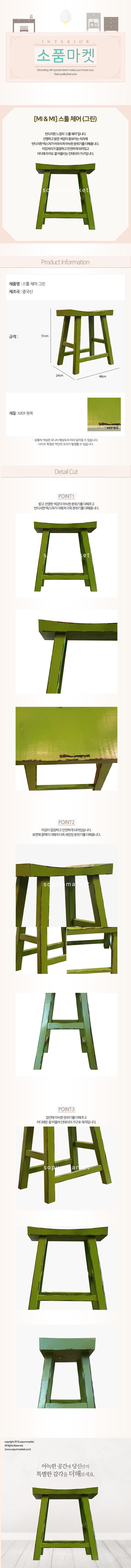 스툴 체어 그린 인테리어소품 가구 - 소품마켓, 110,000원, 디자인 의자, 인테리어의자