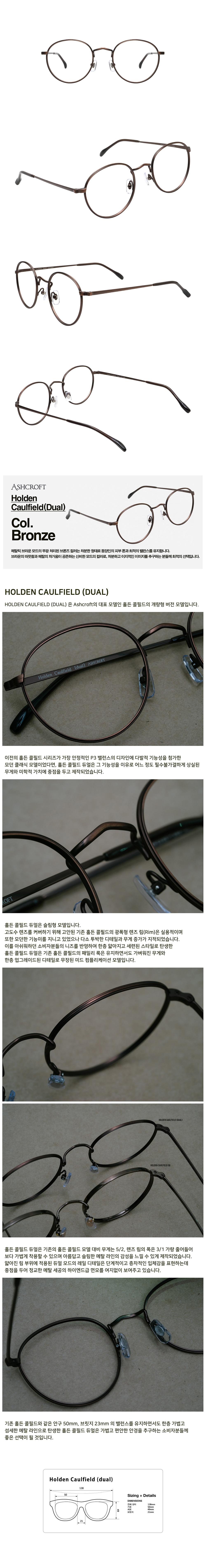 Holden Caulfield (dual) - Bronze - 애쉬크로프트, 110,000원, 안경/선글라스, 안경