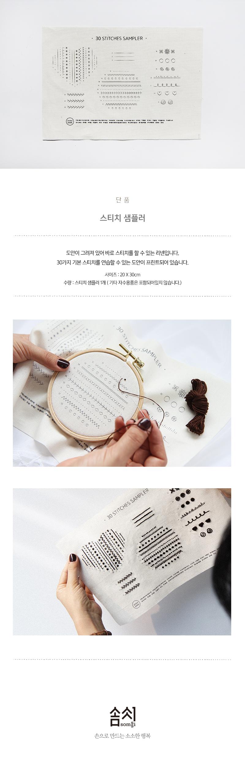 솜씨 스티치 샘플러(인쇄 원단) - 솜씨컴퍼니, 5,000원, 십자수, 십자수 소품 패키지