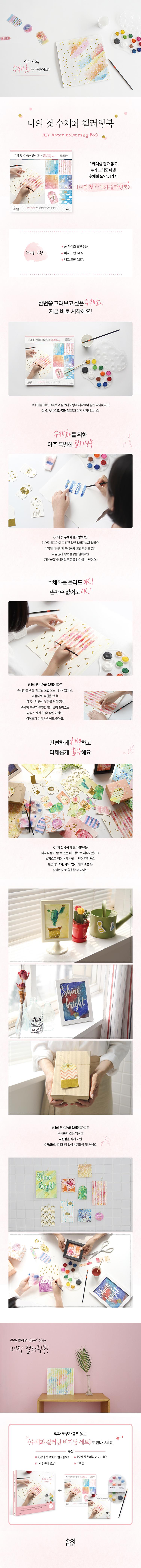 나의 첫 수채화 컬러링북 - 솜씨컴퍼니, 13,440원, DIY그리기, 명화/풍경 그리기