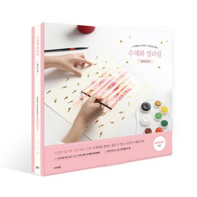 수채화 컬러링 비기닝 세트(도서+미술도구)