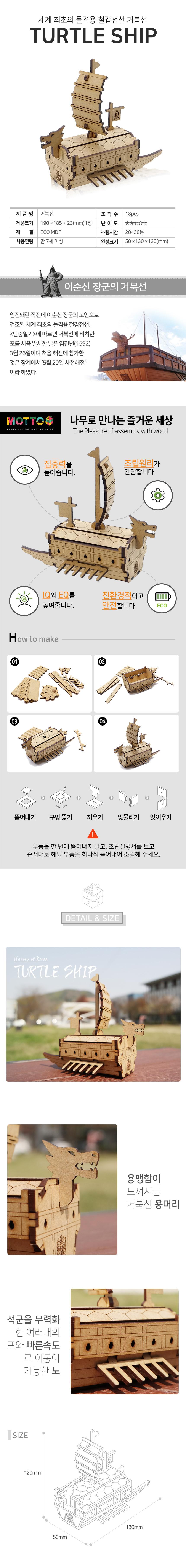 이순신 장군의 거북선 입체퍼즐 - 모또, 6,000원, 조각/퍼즐, 3D입체퍼즐