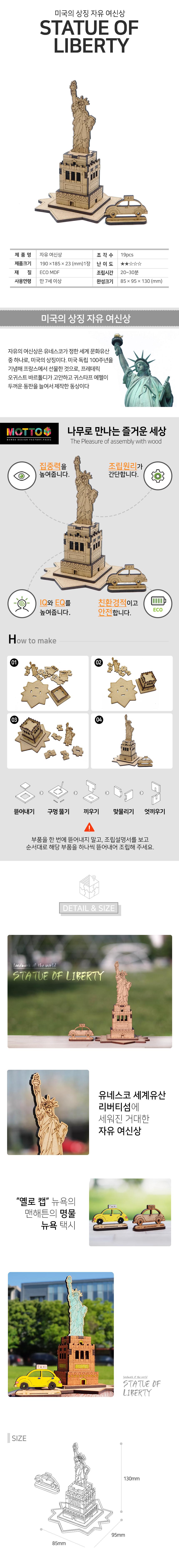 미국의 랜드마크 자유의 여신상 입체퍼즐 - 모또, 7,900원, 조각/퍼즐, 3D입체퍼즐