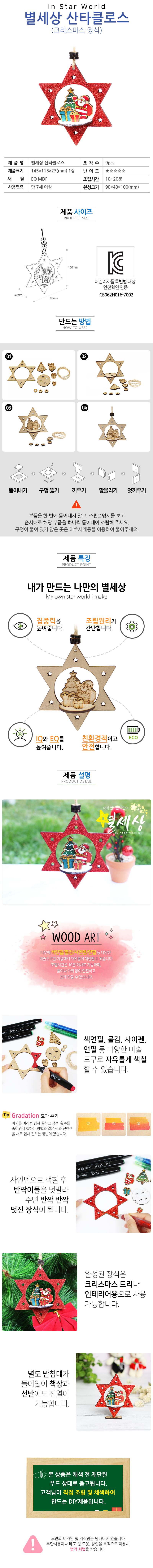 별세상 산타클로스 만들기 (크리스마스 장식) - 모또, 4,000원, 미니어처 DIY, 미니어처 만들기 패키지