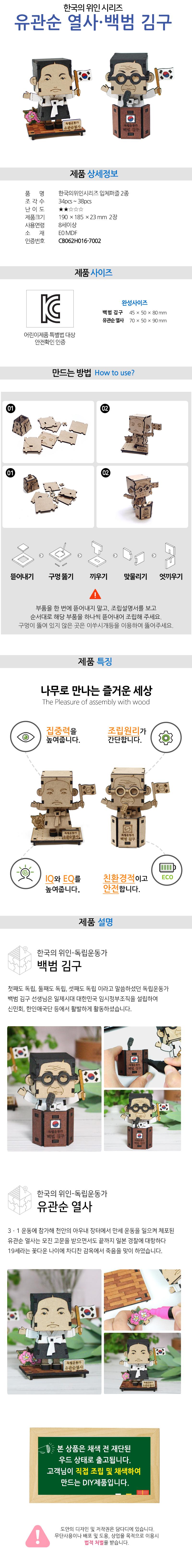 한국의 위인 시리즈 유관순 열사 백범 김구 만들기 입체퍼즐 - 모또, 13,000원, 조각/퍼즐, 3D입체퍼즐