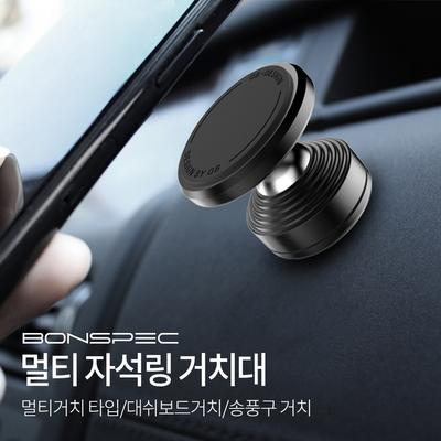 1+1 멀티자석링 송풍구 거치대 스마트폰 홀더링 거치대