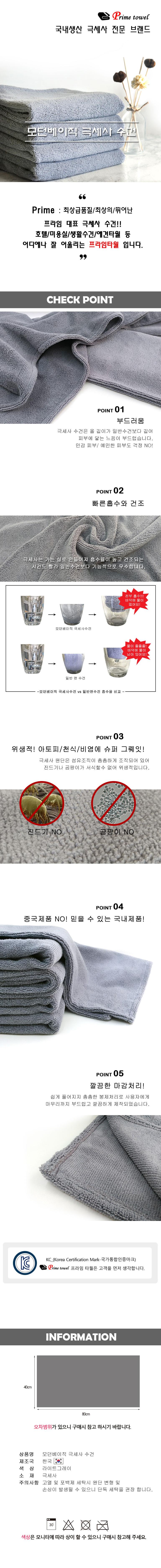 모던 베이직 극세사수건 - 프라임타월, 3,700원, 수건/타올, 세면타올