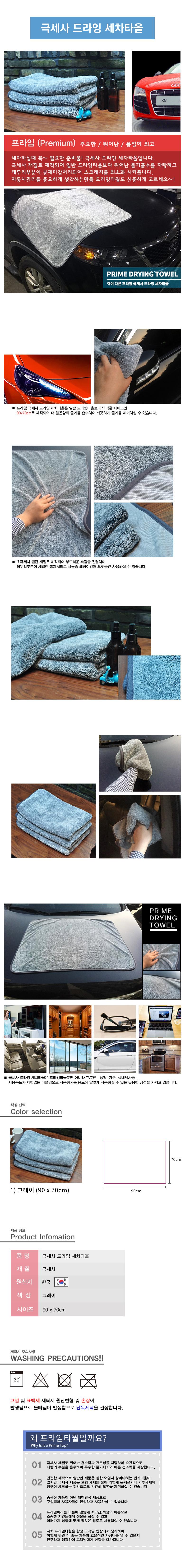 드라잉 세차수건 - 프라임타월, 8,800원, 자동차용품, 기타용품