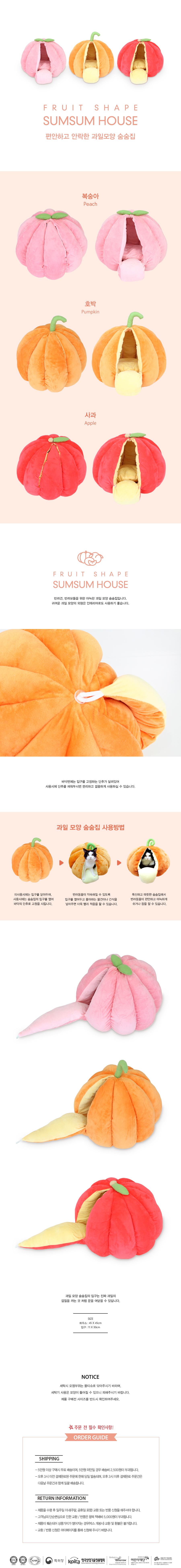 과일 숨숨집 고양이 하우스 복숭아 사과 호박 - 도그웨그, 26,900원, 하우스/캣타워, 하우스