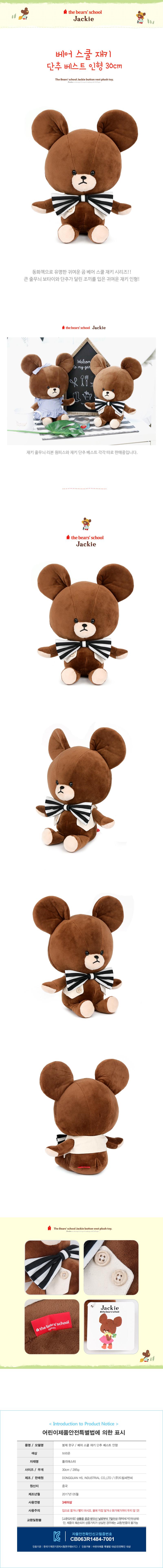 베어스쿨 재키 단추 베스트 곰 인형 30cm - 선린, 9,900원, 애니멀인형, 곰 인형