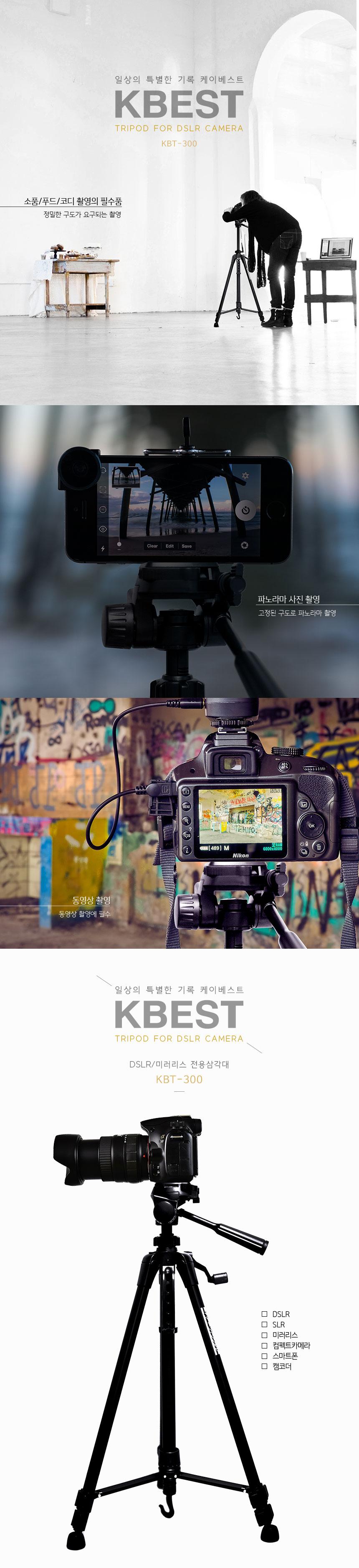 DSLR 미러리스 스마트폰 삼각대 KBT-30038,000원-케이베스트키덜트/취미, 카메라/캠, 카메라 액세서리, 삼각대/스탠드바보사랑DSLR 미러리스 스마트폰 삼각대 KBT-30038,000원-케이베스트키덜트/취미, 카메라/캠, 카메라 액세서리, 삼각대/스탠드바보사랑