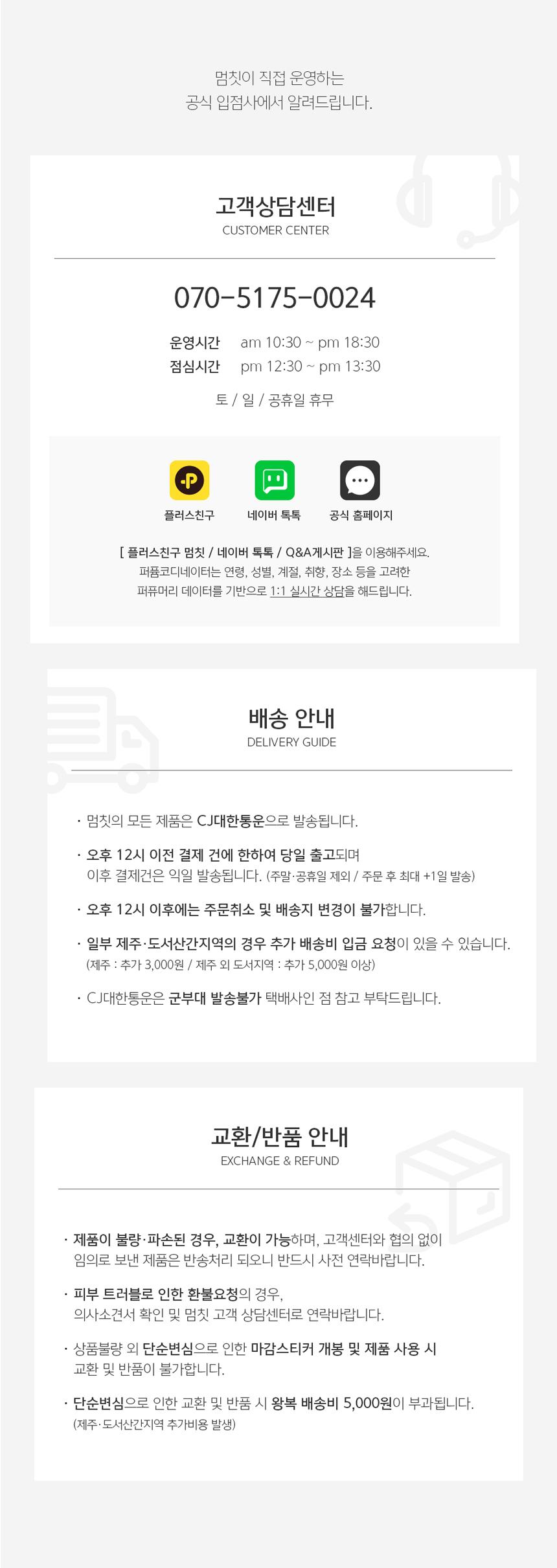 멈칫 고보습 핸드크림50ml - 멈칫, 5,600원, 바디케어, 핸드/풋크림