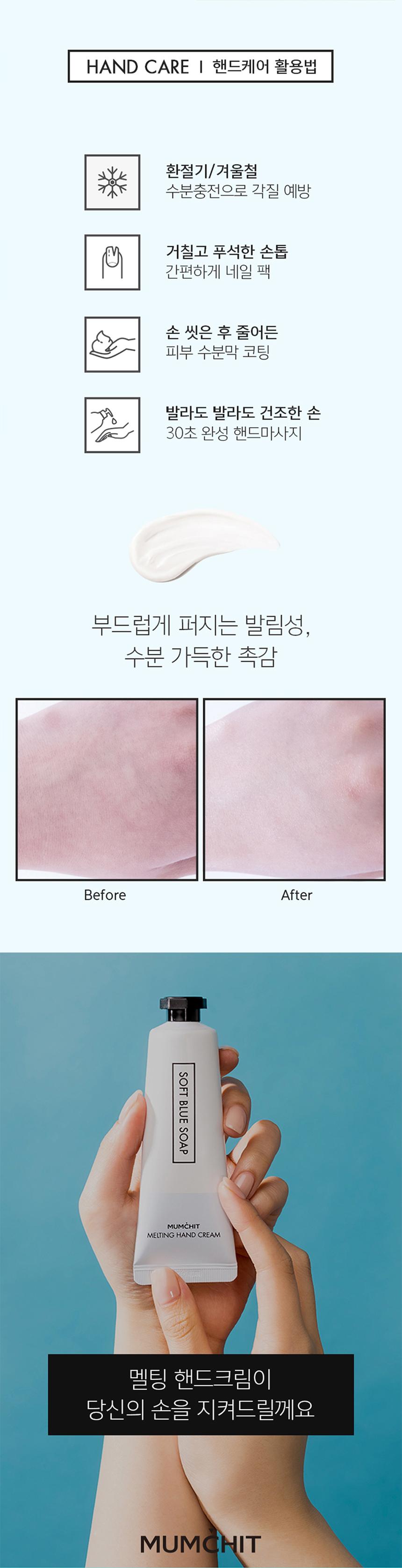 멈칫 멜팅 핸드크림 4종 - 멈칫, 7,900원, 바디케어, 핸드/풋크림