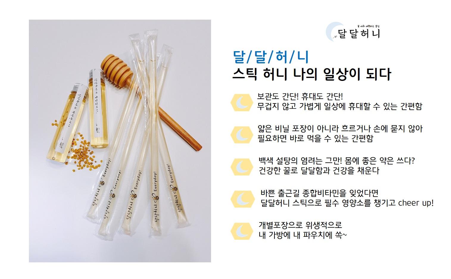 국산 천연꿀 - 스틱꿀10입 스틱허니 - 달달허니, 11,900원, 꿀/시럽, 꿀