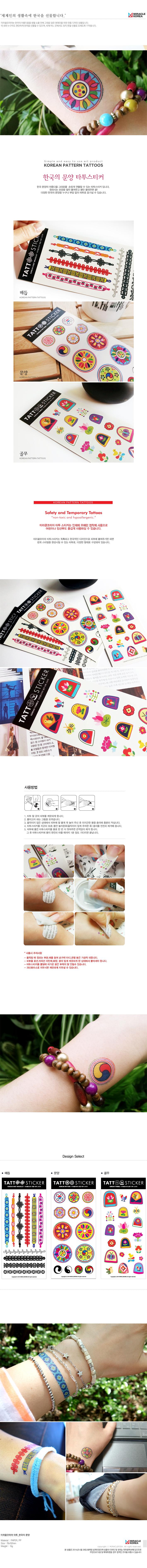 미라클코리아 한국의문양 타투스티커 - 미라클피쉬, 2,000원, 바디메이크업, 타투스티커