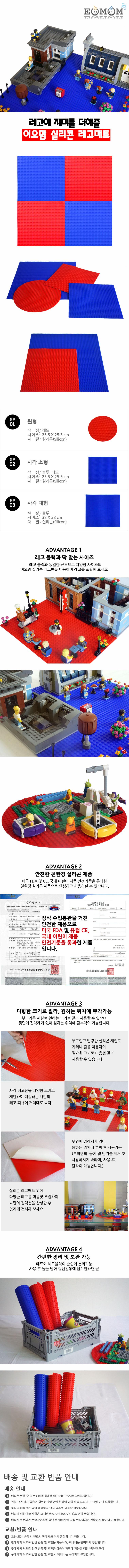이오맘 실리콘 레고 블럭매트 레고판 블럭판 - 이오맘, 15,900원, 레고/블록, 레고