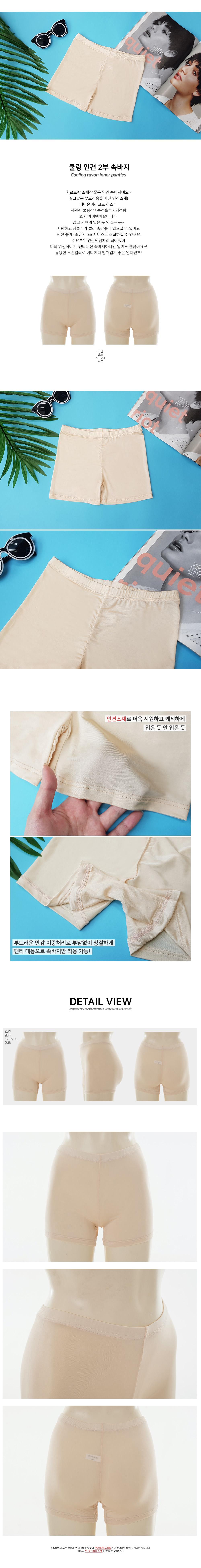 쿨링 인견 2부 팬티겸용 속바지 - 정스토어, 6,800원, 여성 이너웨어, 보정속옷
