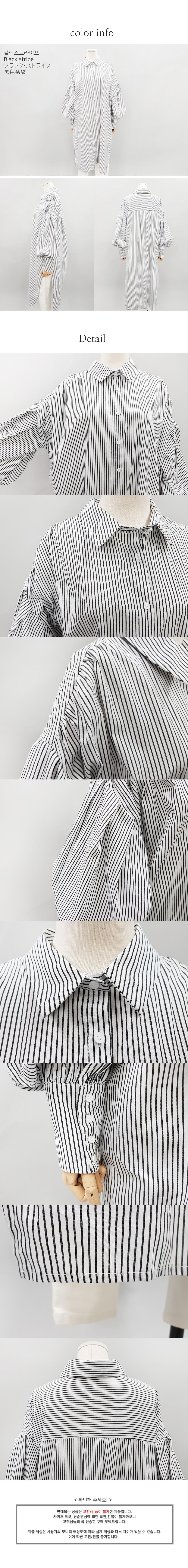 루즈 벌룬소매 스트라이프 롱 셔츠 - 정스토어, 36,800원, 여성비치웨어, 기타비치웨어