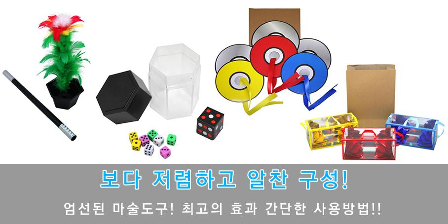 어린이마술도구 초보자마술 세트 - 디와이, 34,900원, 스테이지, 스테이지 마술