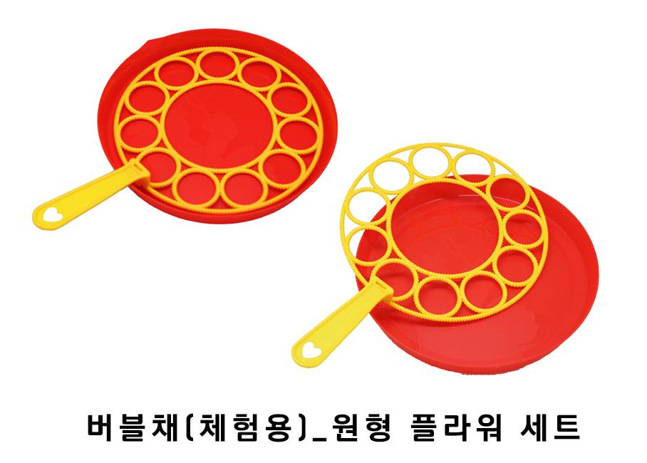 버블채(체험용)_원형 플라워 세트 - 디와이, 7,000원, 장난감, 장난감